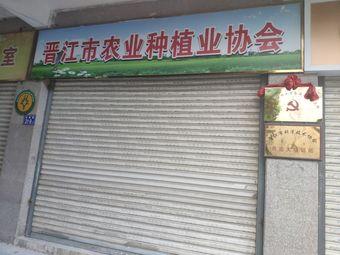 晋江市农业种植业协会