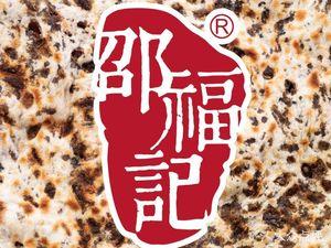 邵福记梅菜扣肉饼
