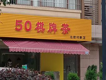 50棋牌茶(北欧印象店)