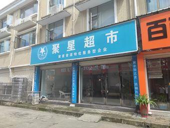 华友聚星汽车服务中心