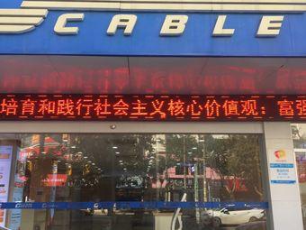 惠阳广播电视台有线电视收费处