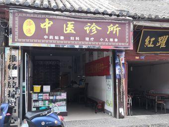 洛逸中医诊所