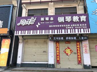 周菲新理念钢琴教育(修武店)