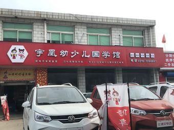 宇凰幼少儿国学馆