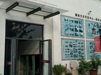 襄阳文化交流中心