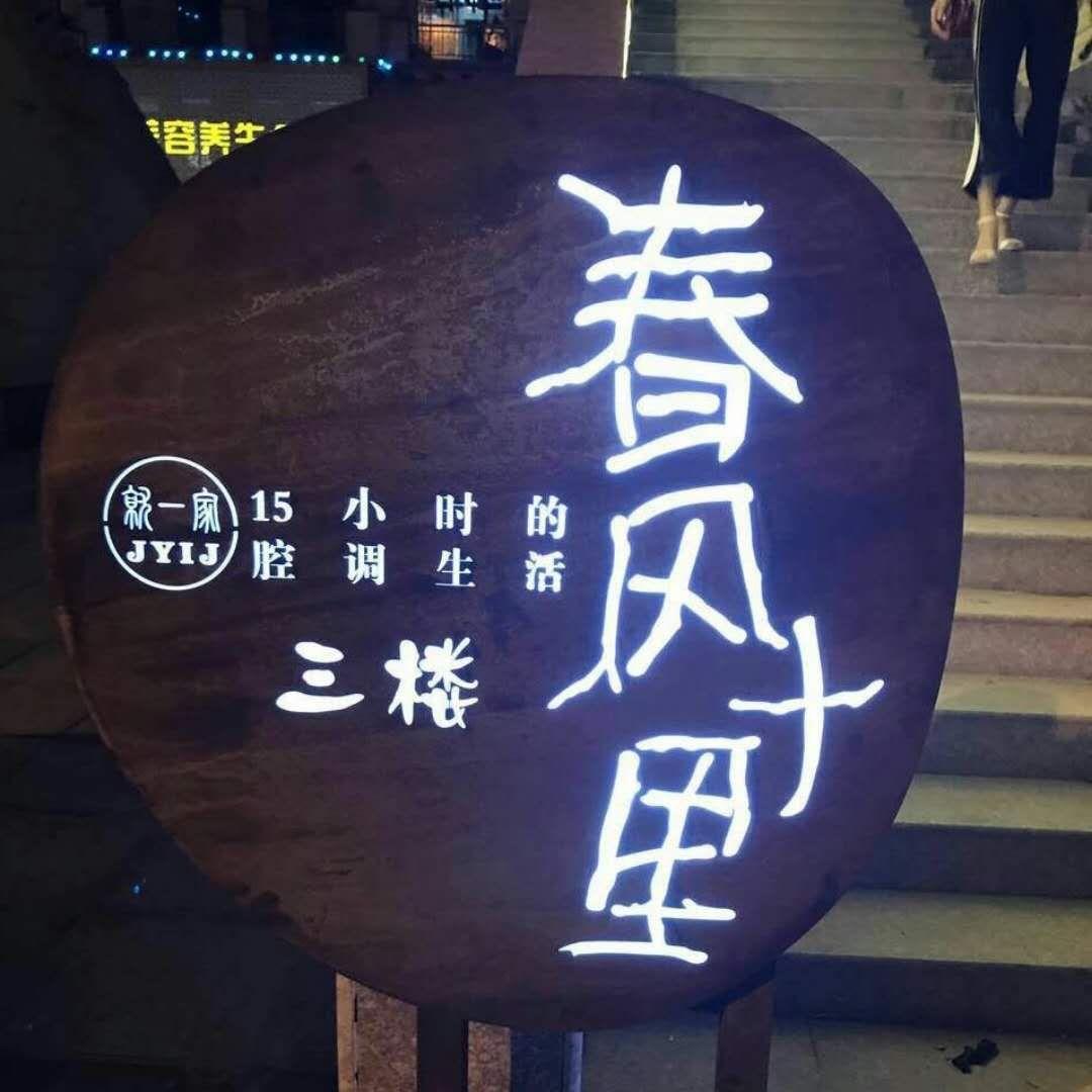 春风十里(南丰店)