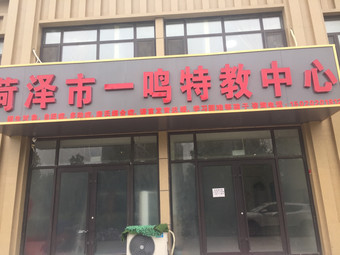 菏泽市一鸣特教中心