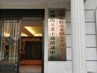 深圳市长青老龄大学(海关分校)