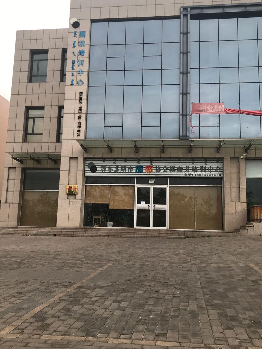 鄂尔多斯市围棋协会棋盘井培训中心