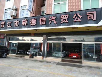 晋江市尊德信汽贸公司