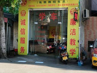 容桂机动车驾驶员培训中心(长胜路招生点)