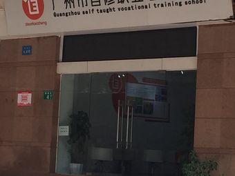 广州市自修职业培训学校