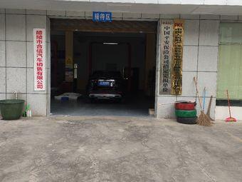 醴陵市合信汽车销售有限公司