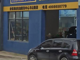 泰庞轮胎服务中心(丰山路店)