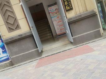 习尚教育中心