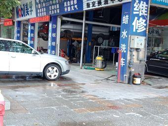 粤明汽车维修美容服务中心