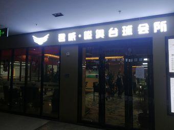 君威·峻奥台球会所