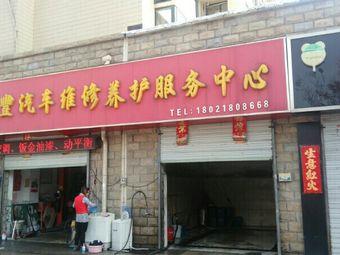帝丰汽车维修养护服务中心