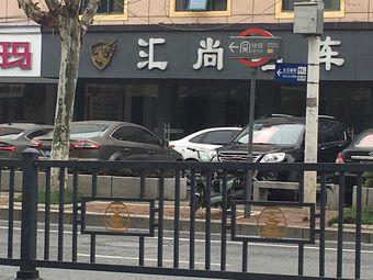 汇尚名车南昌汇尚汽车服务有限公司(翠苑路店)
