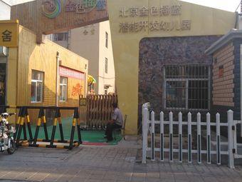 北京金色摇篮潜能开发幼儿园