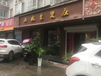 山城聚贤庄
