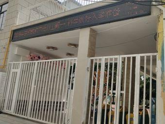 仙游县第二实验幼儿园