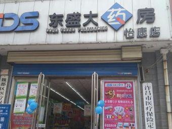 东盛大药房怡康店(怡康店)