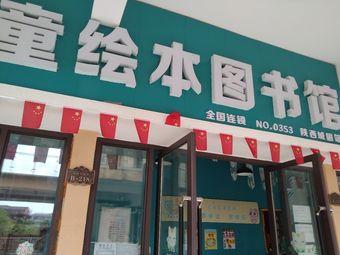 城固县乐城公园知阅儿童绘本馆