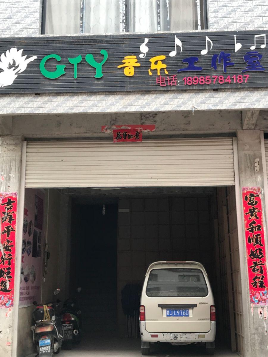 GTY音乐工作室