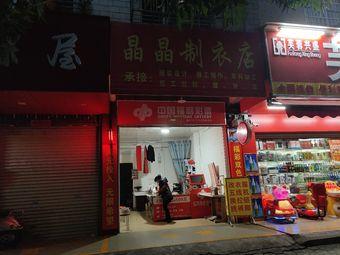 晶晶制衣店