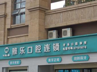 雅乐口腔连锁牙乐口腔诊所