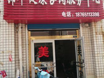 锦华健康咨询服务中心