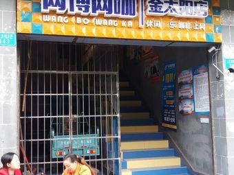 网博网咖(金太阳店)