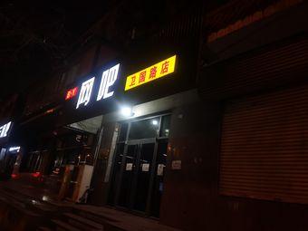 B·Y网吧(卫国路店)