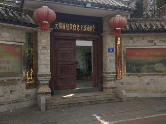 元陽县驻蒙自老干部活动室