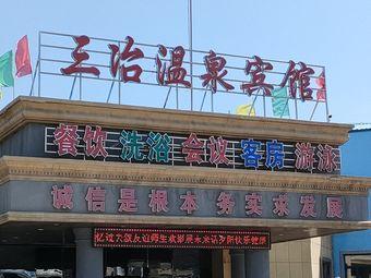 三冶温泉宾馆游泳馆