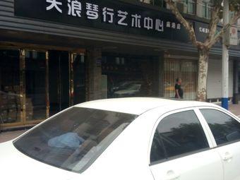天浪琴行艺术中心(庙港店)