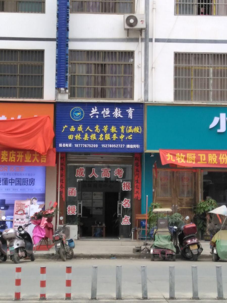 共恒教育(田林县报名服务中心)