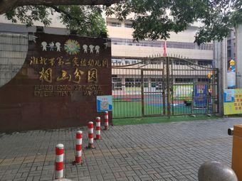 淮北市第二实验幼儿园(相山分园)