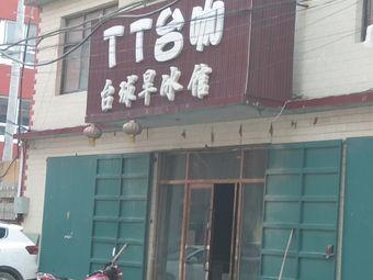 TT台咖台球旱冰馆
