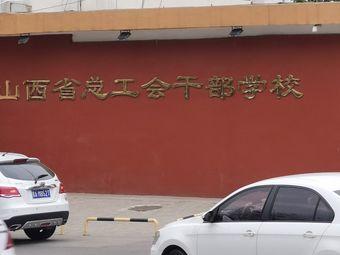 山西省总工会干部学校