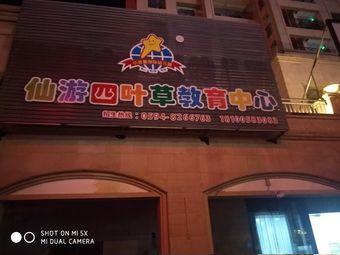 小金星国际幼儿园仙游四叶草教育中心