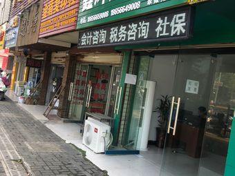 鑫辉财务(翠微苑店)
