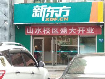 新东方(山水校区)