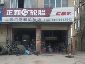 大风门正新轮胎店