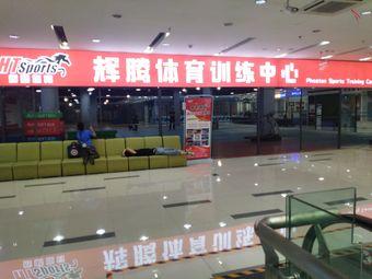 辉腾体育训练中心(启秀校区)