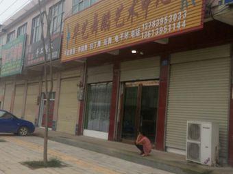 华艺舞蹈艺术中心