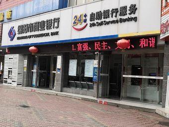 绵阳市商业银行ATM