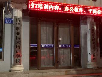 清华电脑学校商务中心