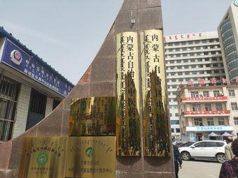 内蒙古自治区中医药研究所